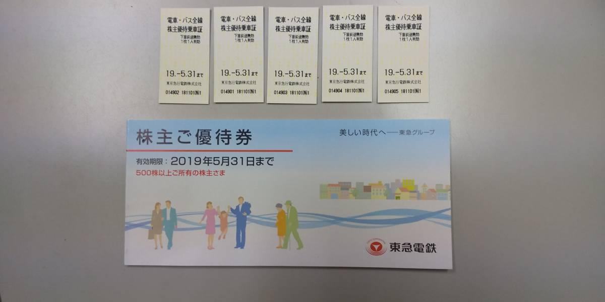 ★ 東急電鉄 株主優待乗車証&株主ご優待券!