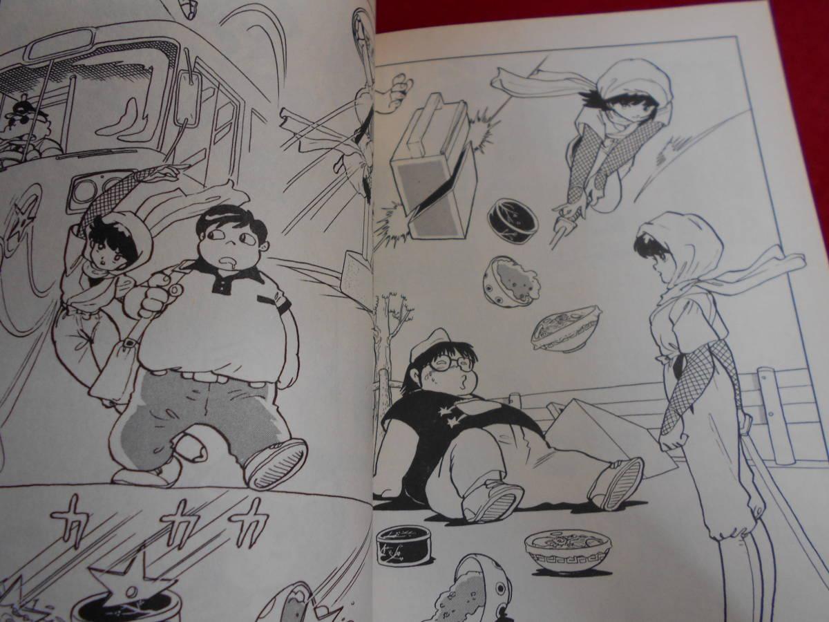 [ミニティー夜夢(やむ)]吾妻ひでお 美少女と不条理ギャグ 80年代月刊OUTの「ラナちゃんいっぱい泣いちゃう」も収録 1984年初版・絶版