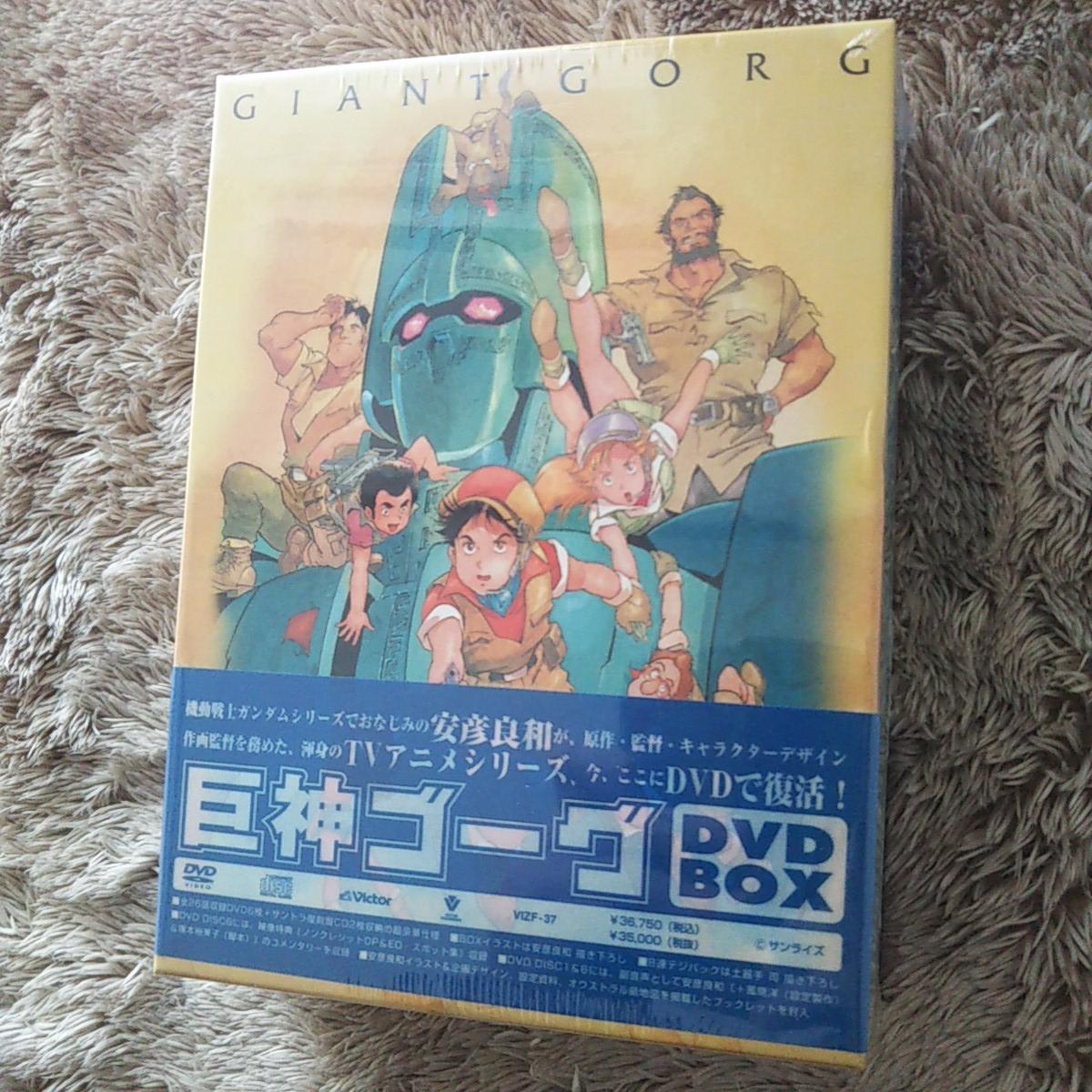 未開封 巨人ゴーグ DVDBOX 初回限定版 希少 レア(新しいパソコンを買う資金にしたいので赤字覚悟の再落なし)1円スタート!