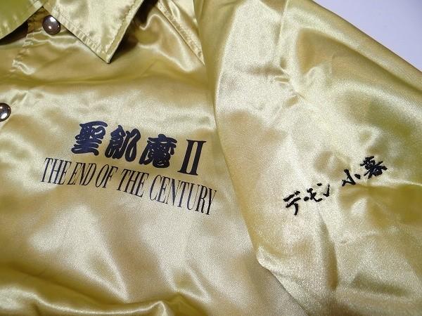 新品 非売品 90年代 ビンテージ 聖飢魔Ⅱ デーモン小暮 THE END OF CENTURY THE GREAT BLACK MASS TOUR 99 SPECIAL ジャンバー L_画像4