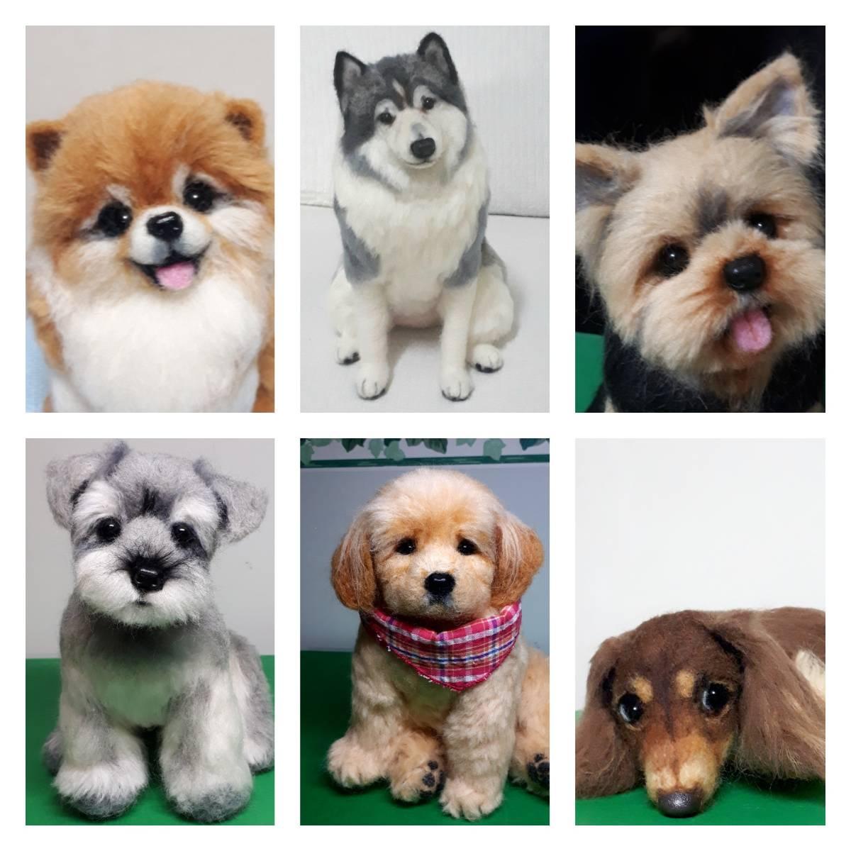 羊毛フェルト 犬 愛犬のオーダー承ります_画像3