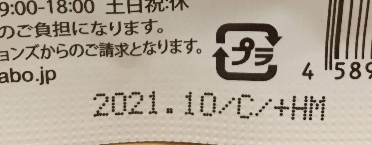 新品未開封品 ビセラ BISERA 30粒入_画像4
