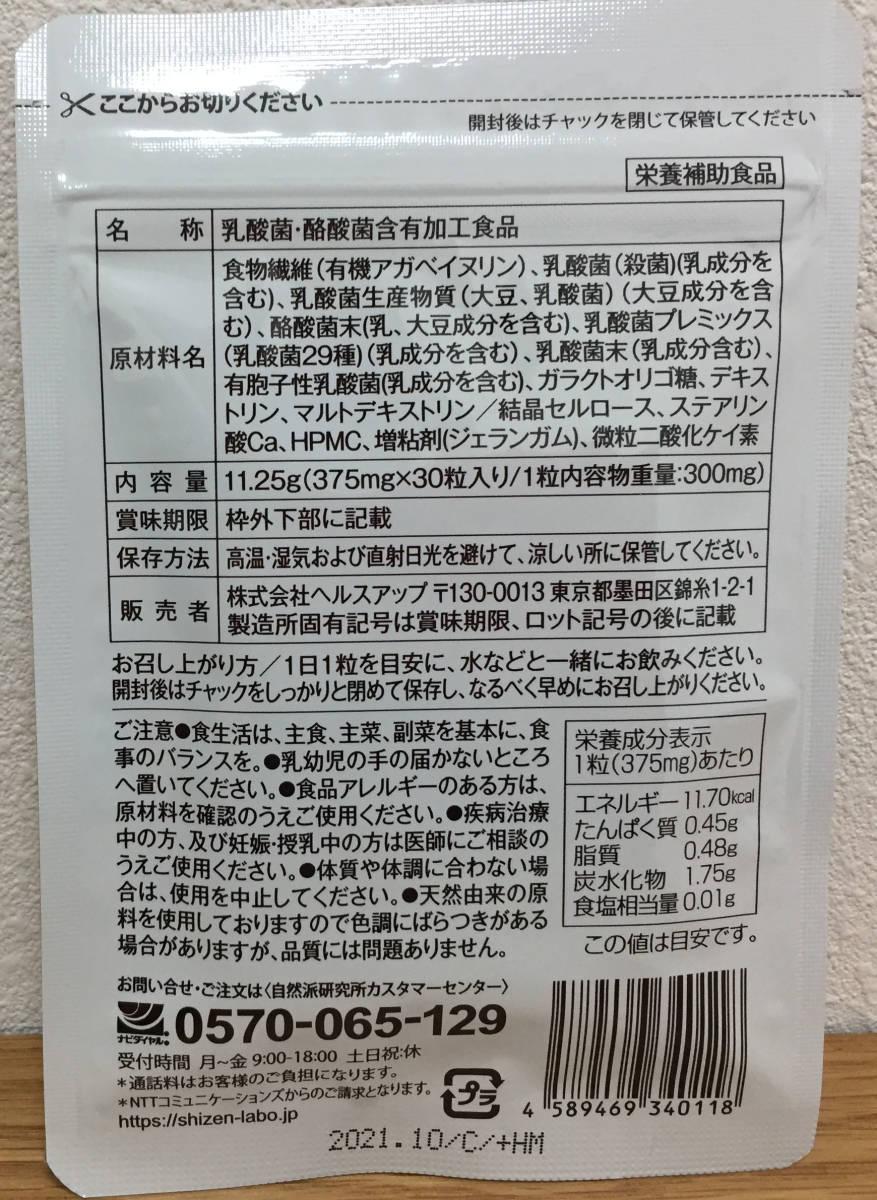 新品未開封品 ビセラ BISERA 30粒入_画像2