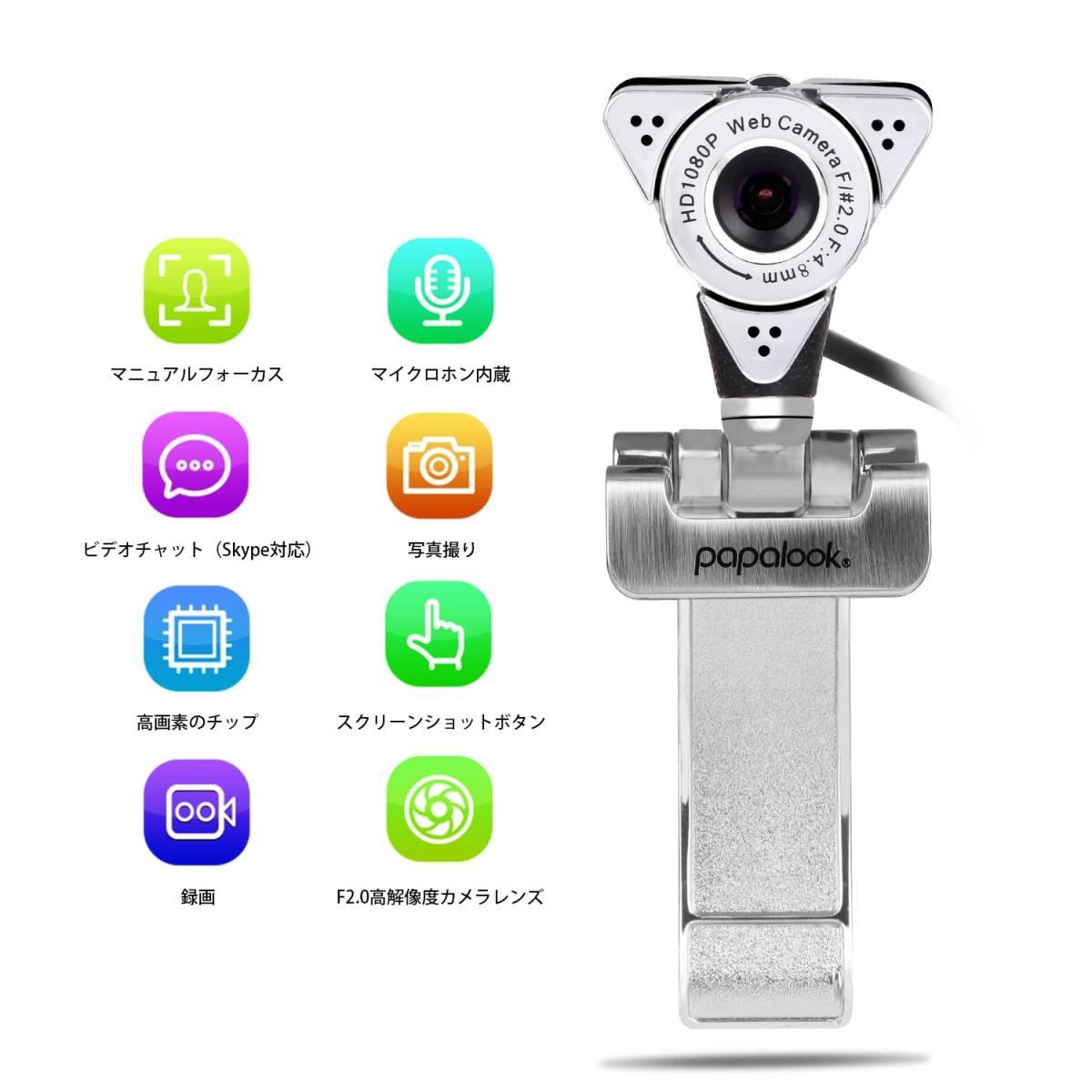 新品●PAPALOOK PA187 ウェブカメラ web カメラ Webカム HD画質 ネットワークカメラ C6480_画像5