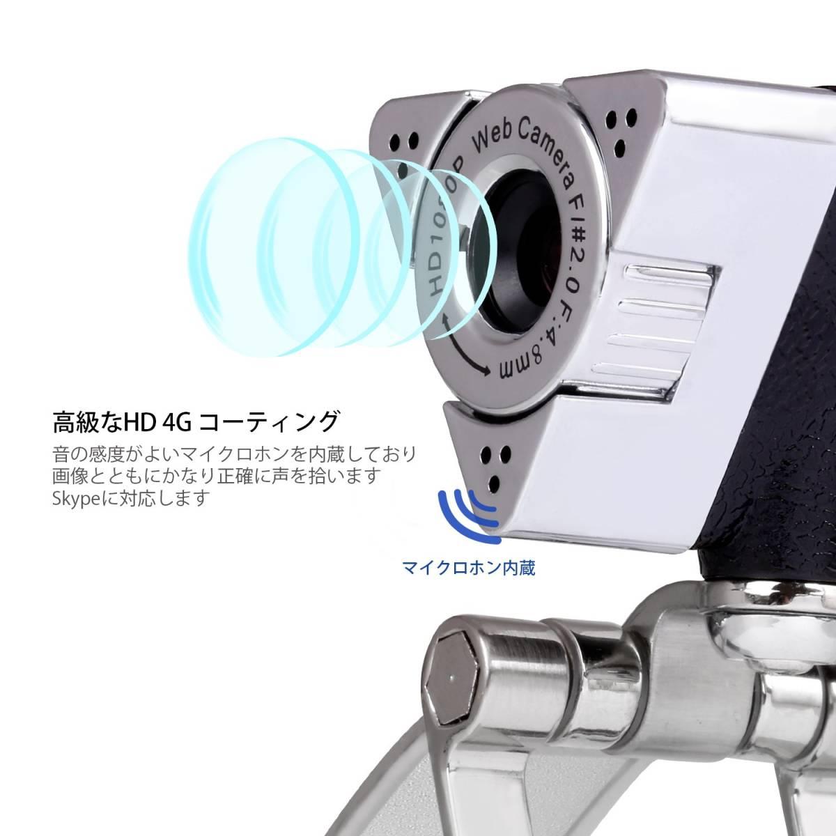 新品●PAPALOOK PA187 ウェブカメラ web カメラ Webカム HD画質 ネットワークカメラ C6480_画像2