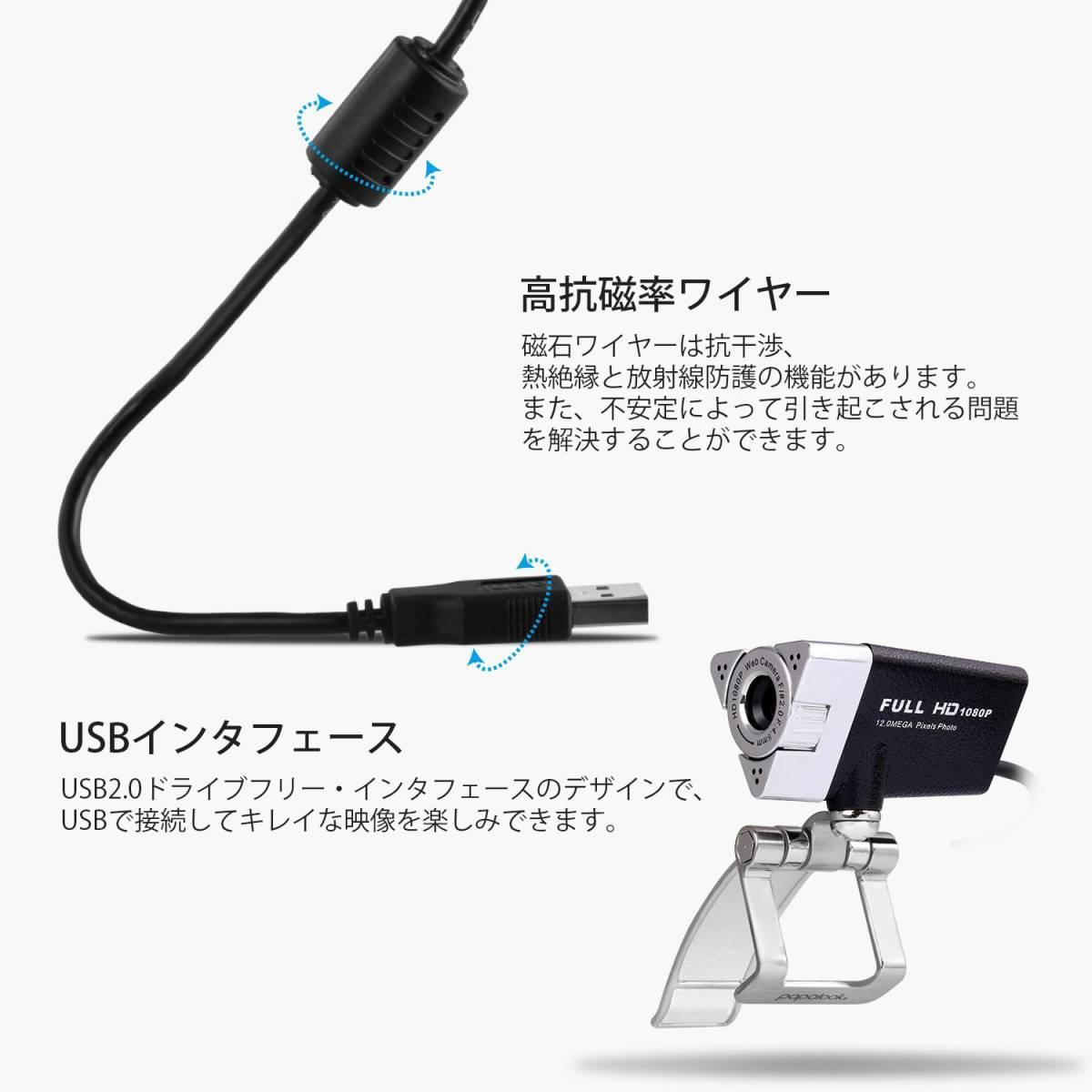 新品●PAPALOOK PA187 ウェブカメラ web カメラ Webカム HD画質 ネットワークカメラ C6480_画像8