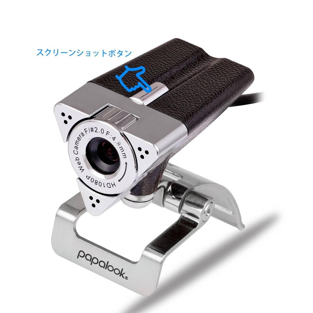 新品●PAPALOOK PA187 ウェブカメラ web カメラ Webカム HD画質 ネットワークカメラ C6480_画像7