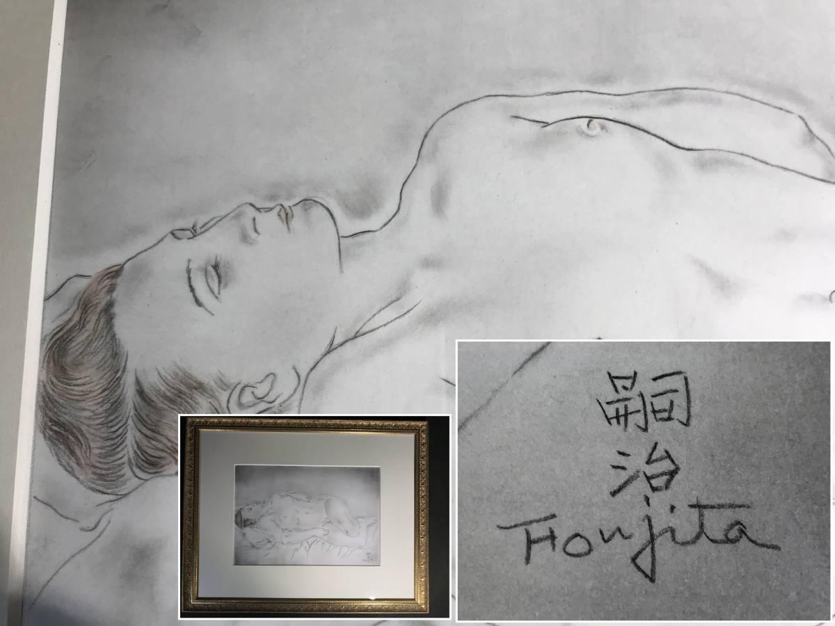 某病院院长宅买取品 「肉笔保证」 藤田嗣治 仰向け裸