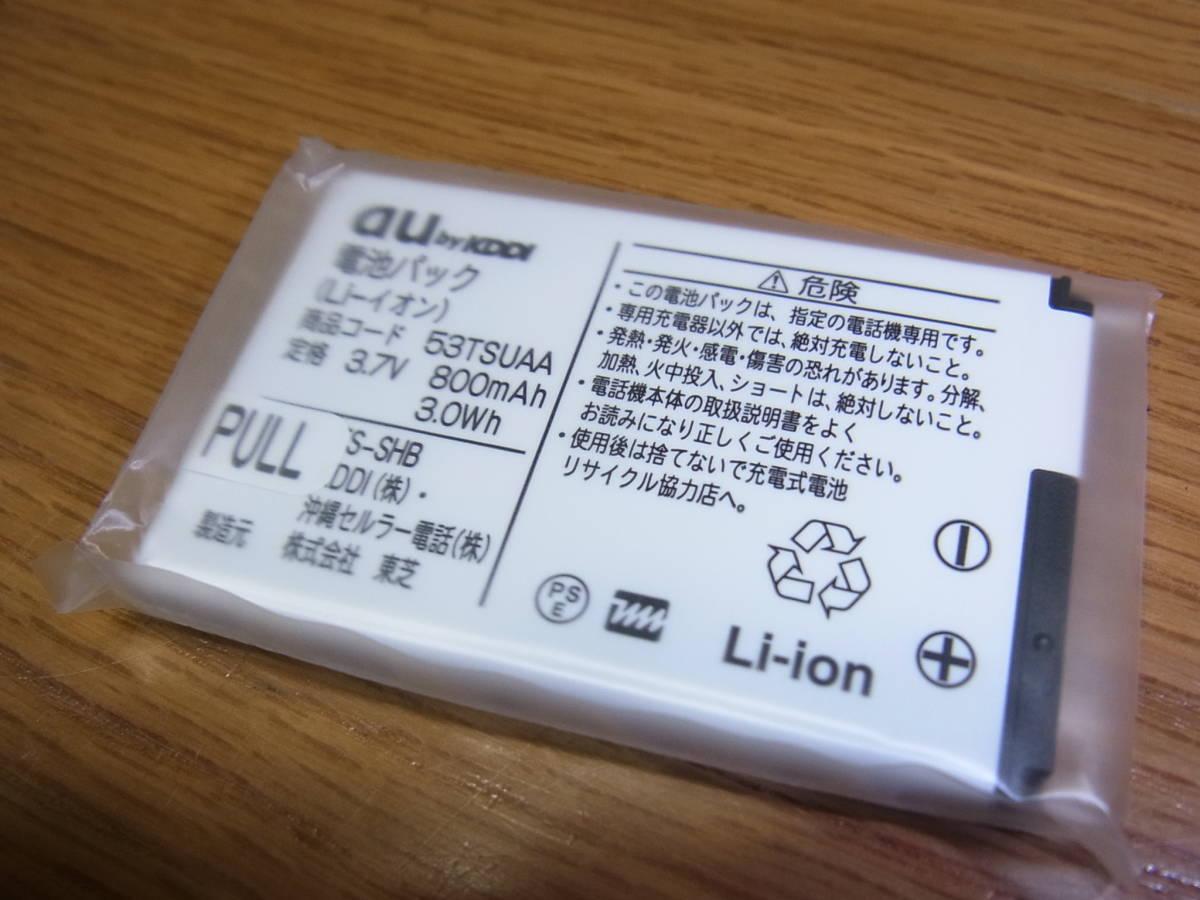 未使用品!!au 電池パック 53TSUAA T005/LIGHT POOL/W65T用 携帯電話 バッテリー 送料120円~②_画像3