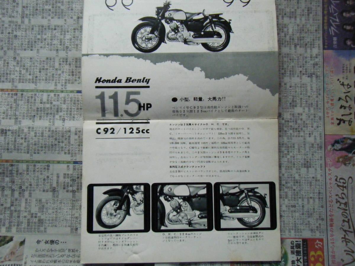 カタログ ホンダベンリィ 125 C92 CS92 冊子カタログ_画像5