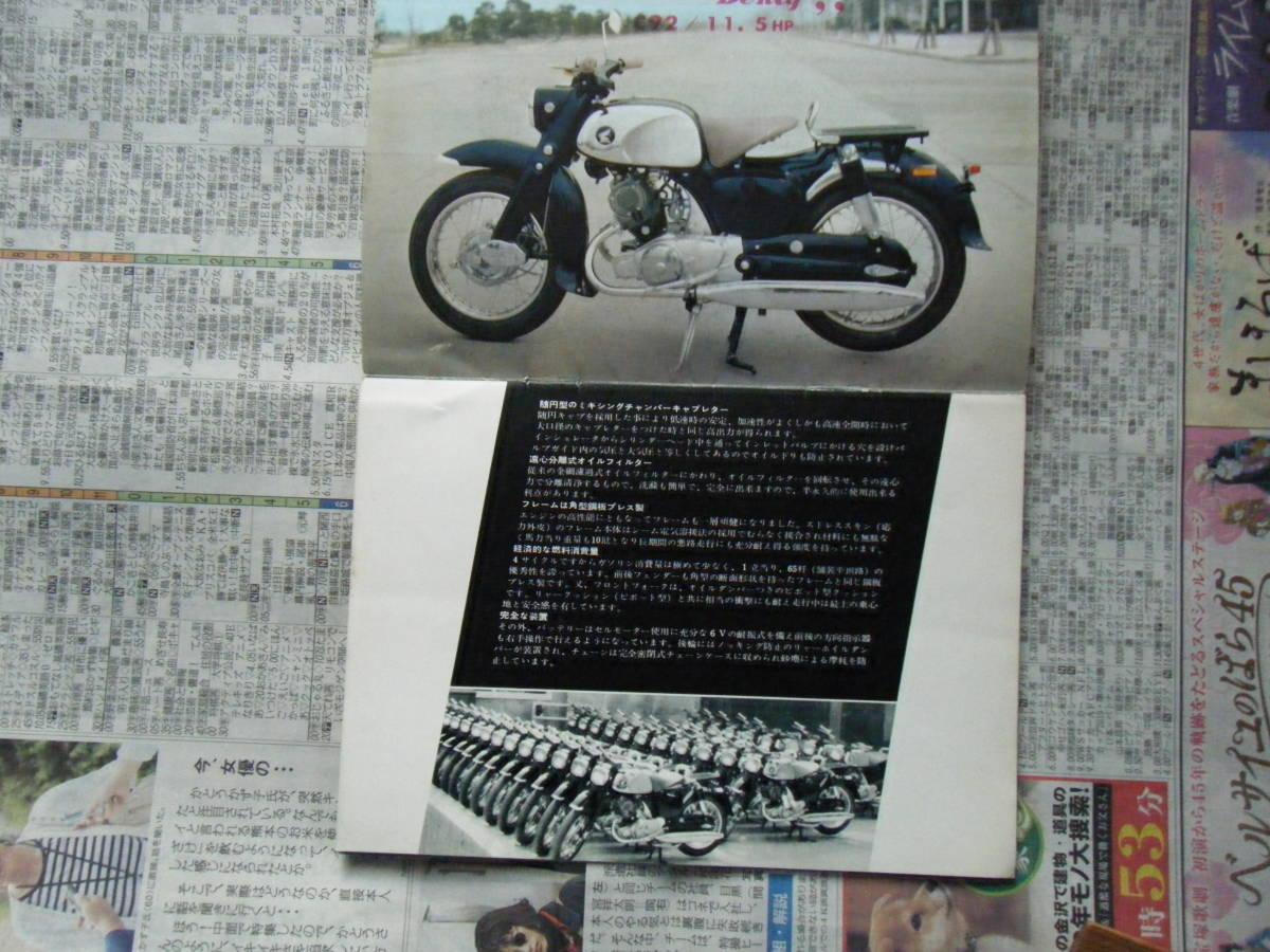 カタログ ホンダベンリィ 125 C92 CS92 冊子カタログ_画像4