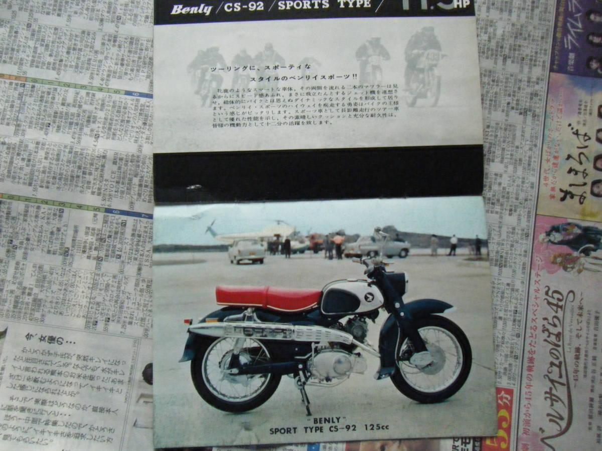 カタログ ホンダベンリィ 125 C92 CS92 冊子カタログ_画像2