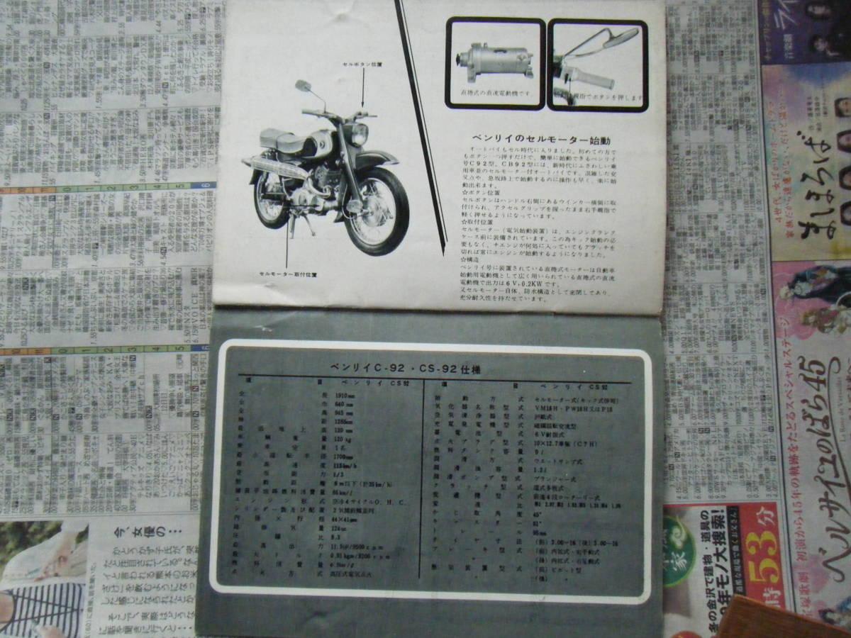 カタログ ホンダベンリィ 125 C92 CS92 冊子カタログ_画像6