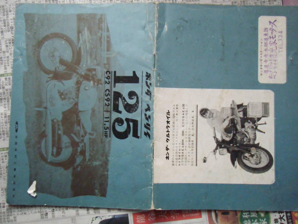 カタログ ホンダベンリィ 125 C92 CS92 冊子カタログ_画像7