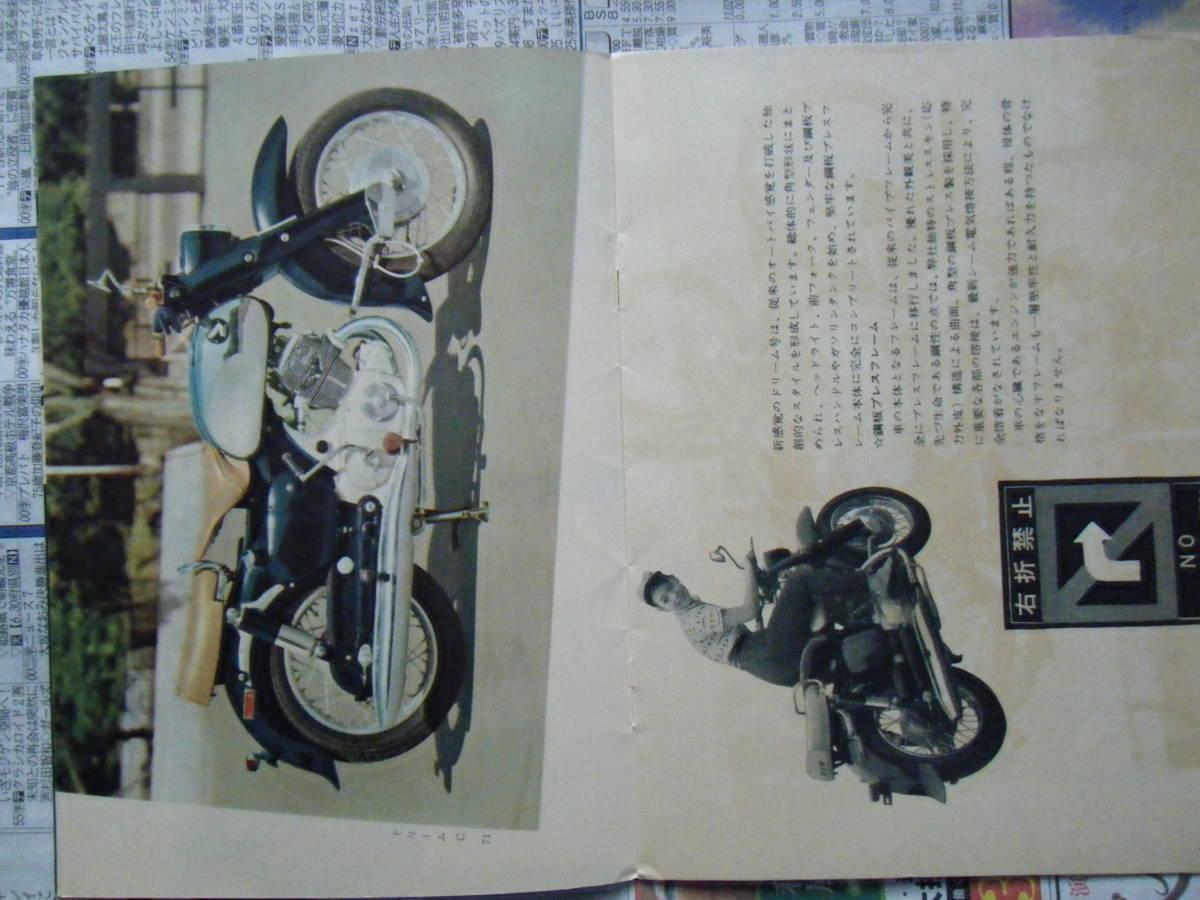 カタログ ホンダ ドリーム C71 CS71 C76 CS76 250cc 300cc_画像2