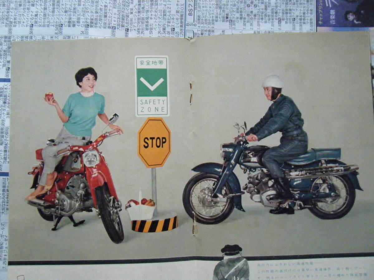 カタログ ホンダ ドリーム C71 CS71 C76 CS76 250cc 300cc_画像3
