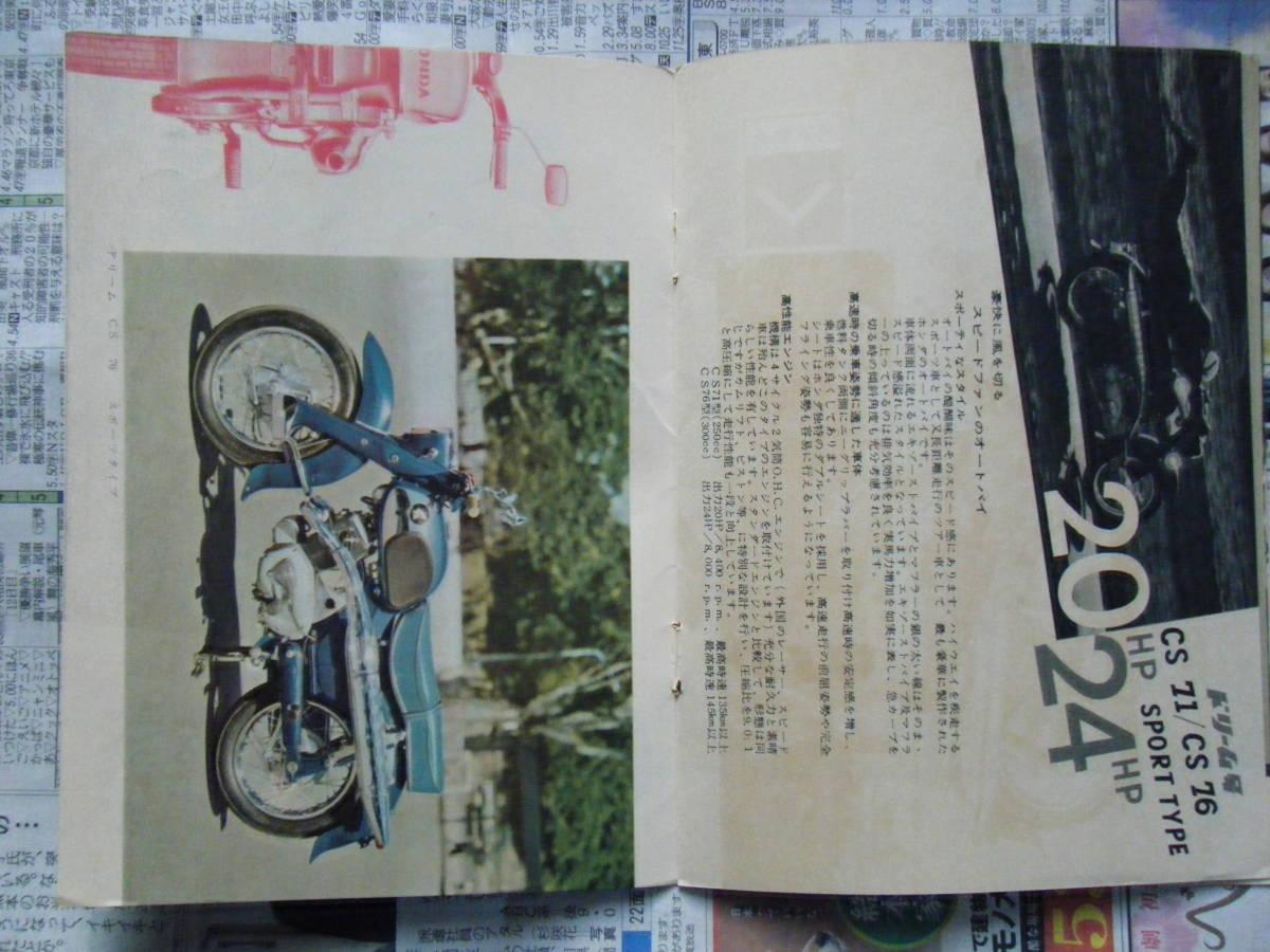 カタログ ホンダ ドリーム C71 CS71 C76 CS76 250cc 300cc_画像4
