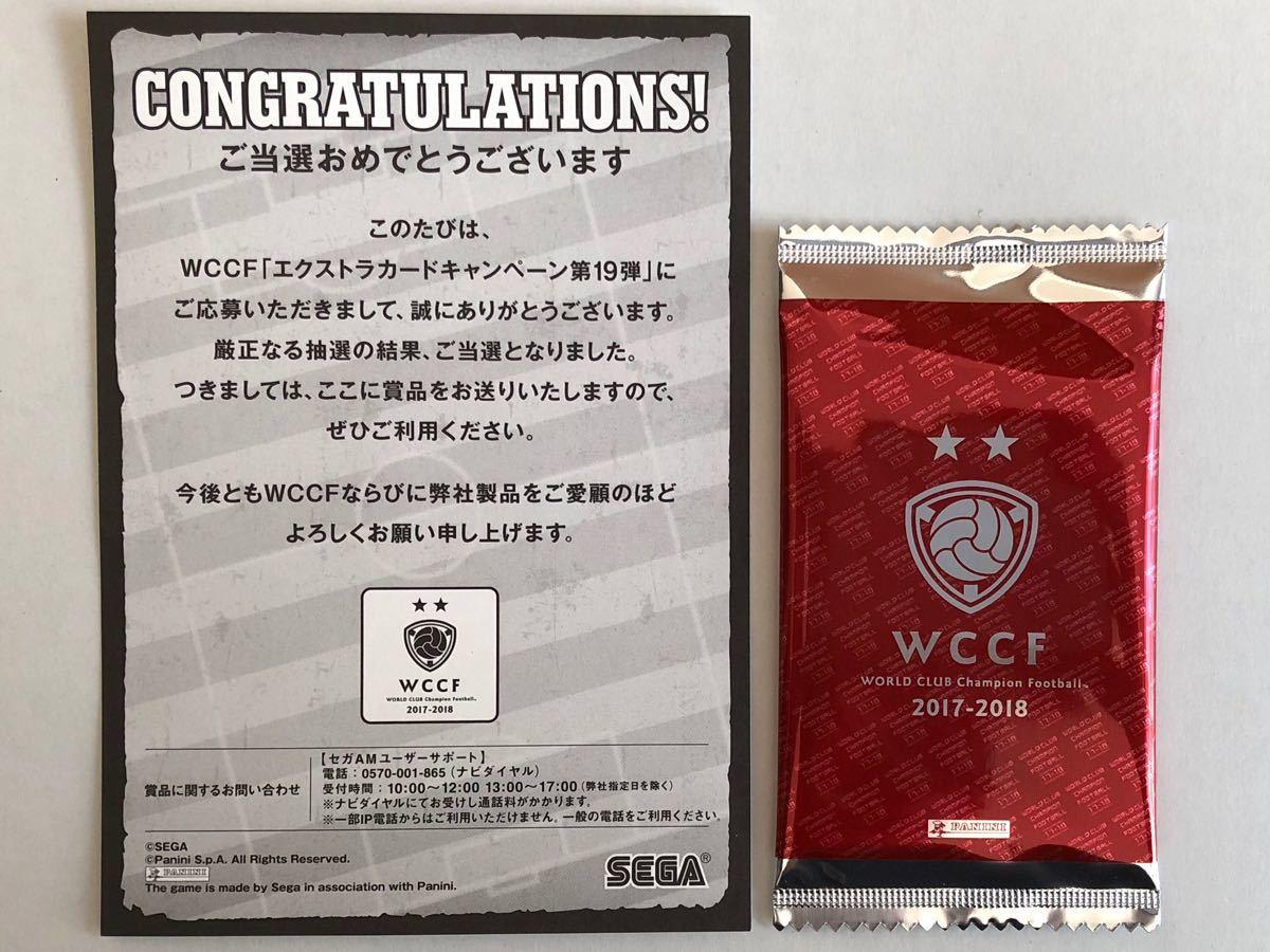 WCCF 2017-2018「エクストラカードキャンペーン第19弾」当選品 未開封