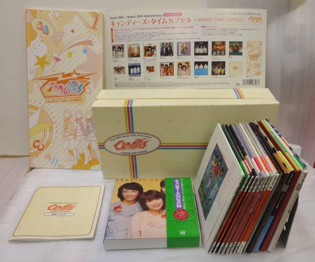 キャンディーズ CD20枚組BOX『キャンディーズ・タイムカプセル』全15タイトル/紙ジャケット/完全生産限定盤/CANDIES/TIME CAPSULE