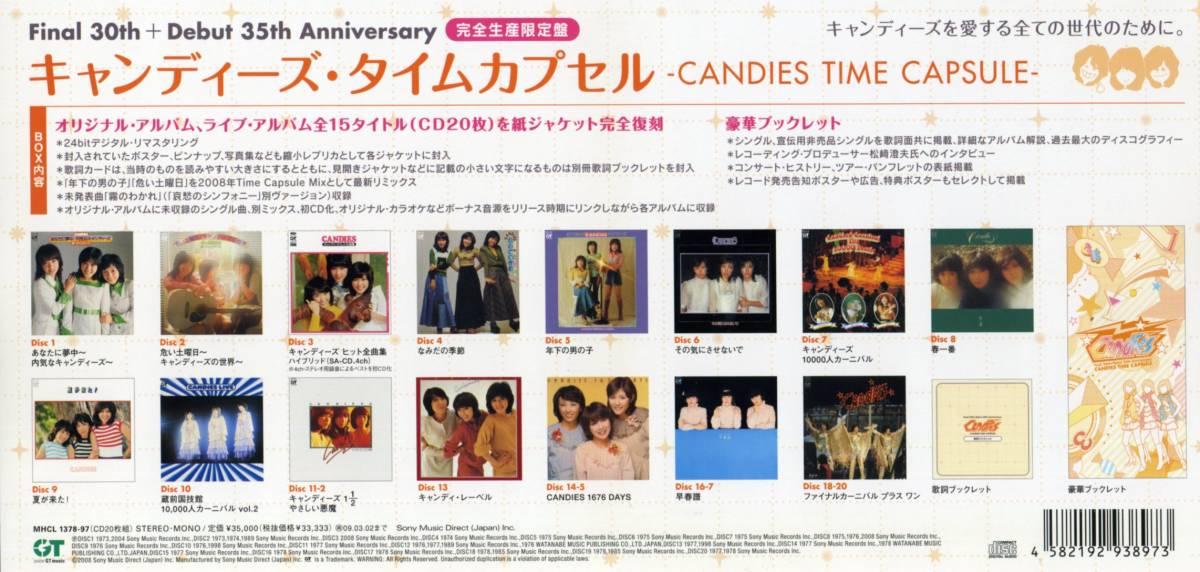 キャンディーズ CD20枚組BOX『キャンディーズ・タイムカプセル』全15タイトル/紙ジャケット/完全生産限定盤/CANDIES/TIME CAPSULE_画像10