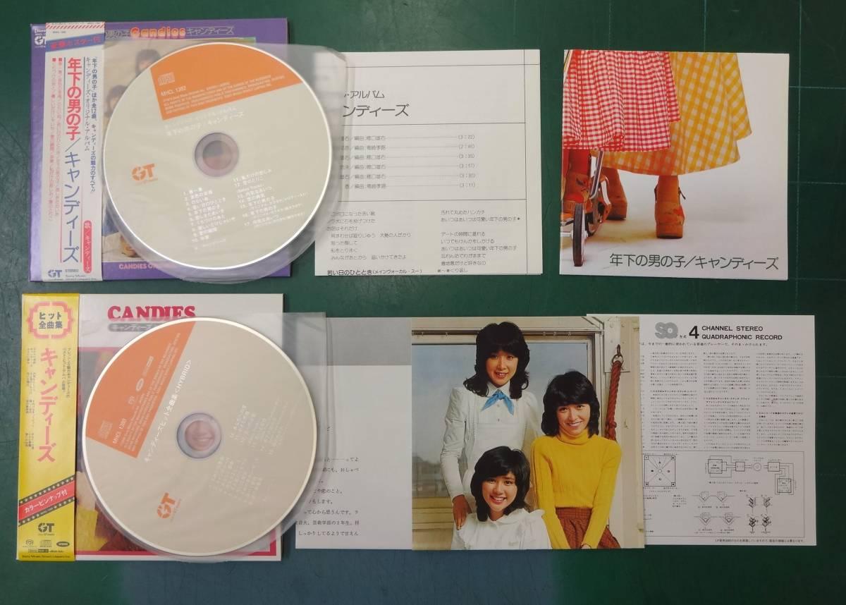 キャンディーズ CD20枚組BOX『キャンディーズ・タイムカプセル』全15タイトル/紙ジャケット/完全生産限定盤/CANDIES/TIME CAPSULE_画像7