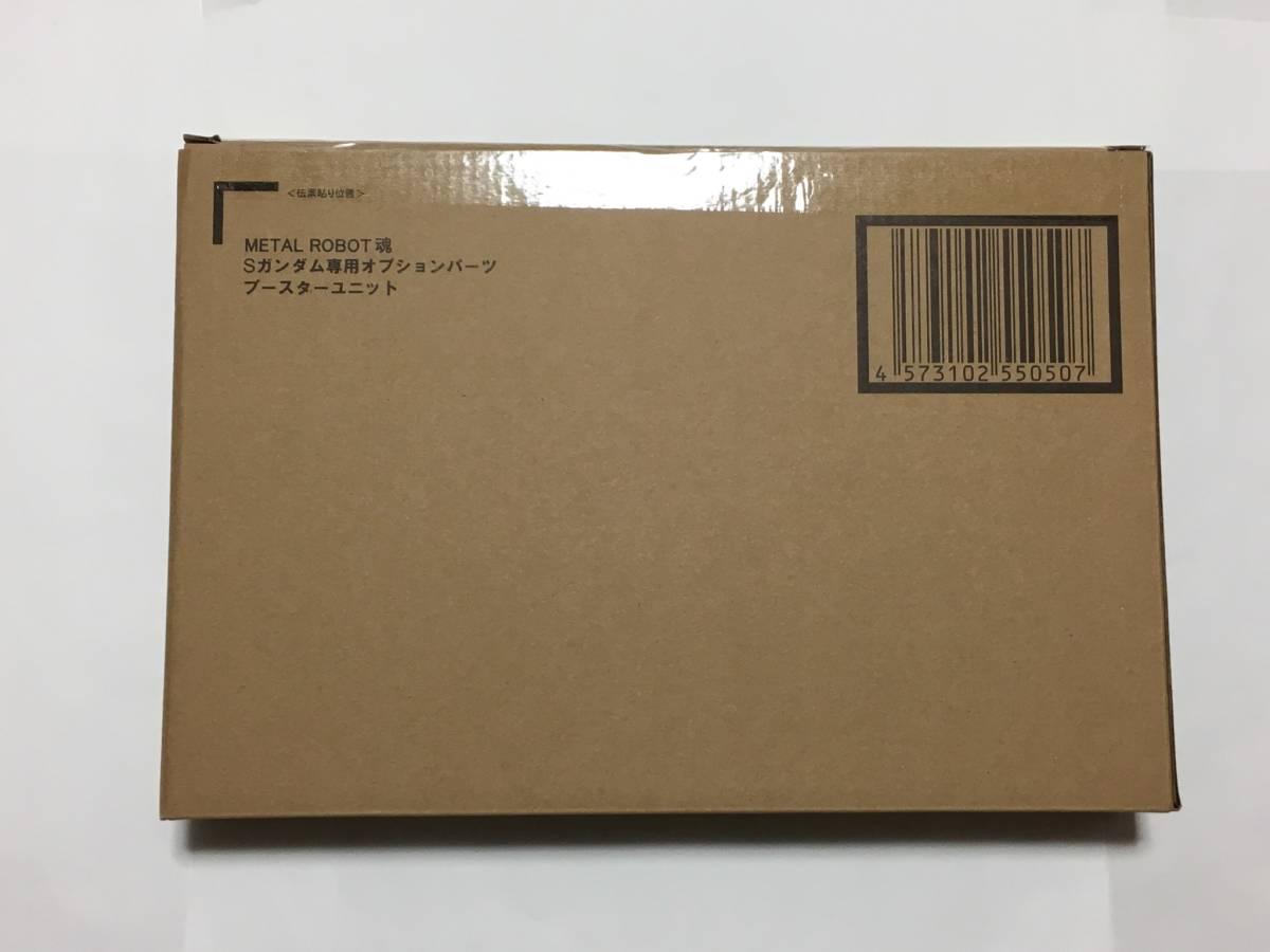 ★【新品】 METAL ROBOT魂 ( Ka signature ) Sガンダム & ブースターユニット セット ガンダムセンチネル_画像5