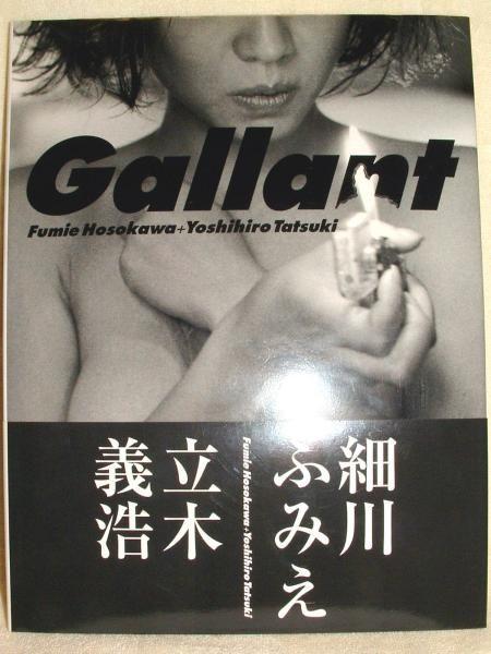 細川ふみえ 写真集 [Gallant]_画像1