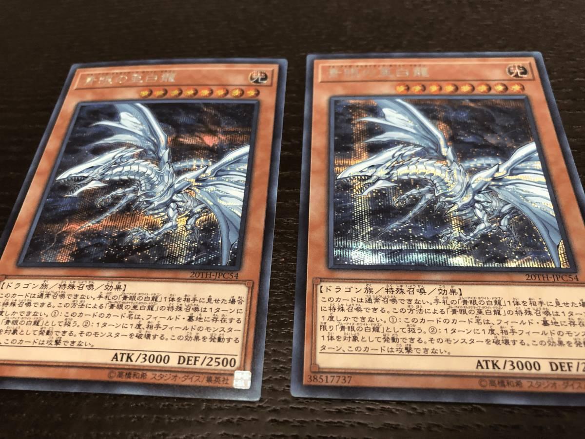 遊戯王 青眼の亜白龍 ブルーアイズオルタナティブ ホワイトドラゴン シークレット 2枚