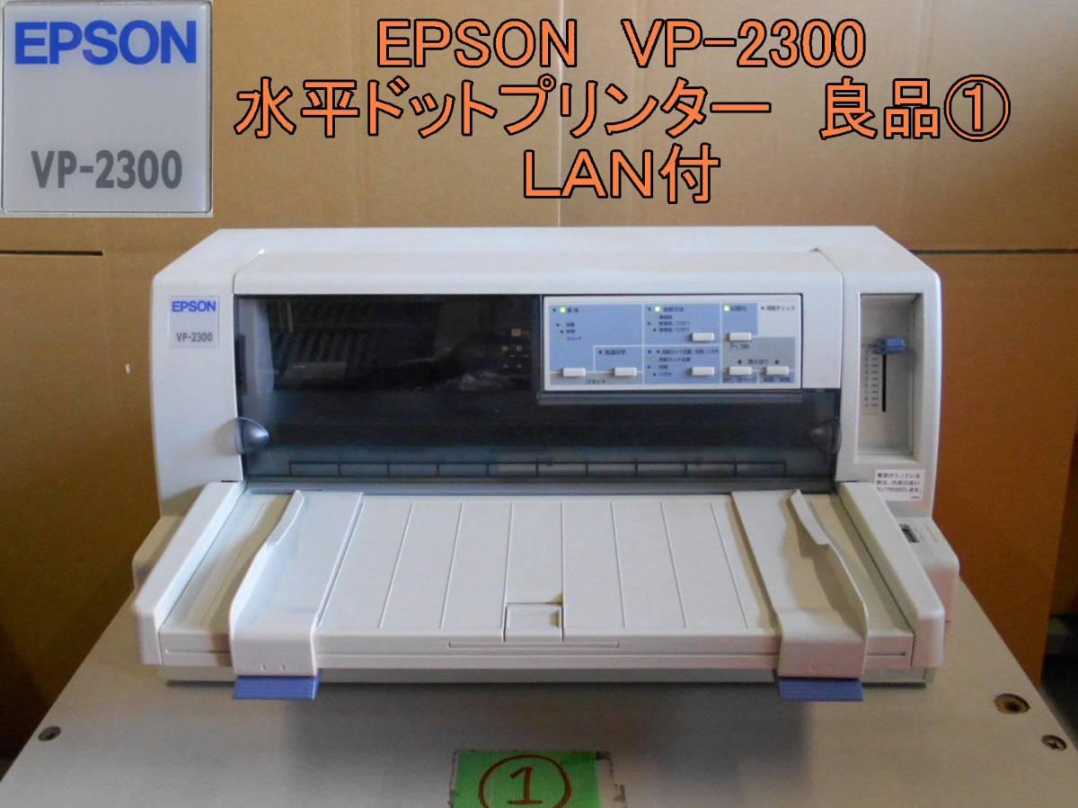 EPSON VP-2300 水平ドットプリンタ 良品① LAN付