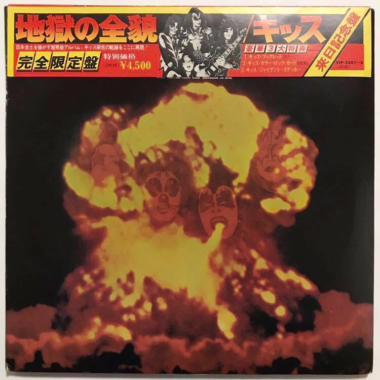 国内盤 キッス 地獄の全貌 3枚組LP KISS_画像1