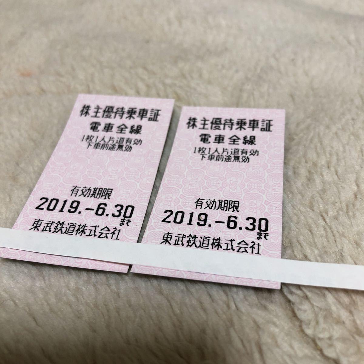 株主優待乗車証 東武鉄道2枚(送料無料)ミニレター