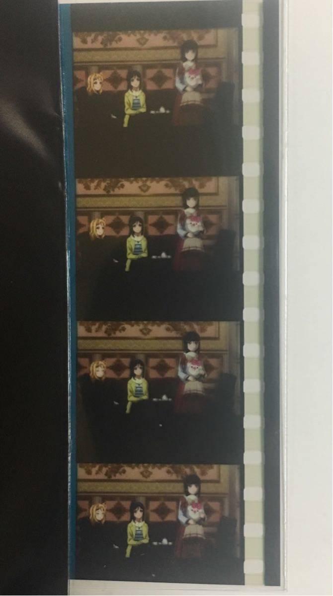 ★即決★ 映画 劇場版 ラブライブ サンシャイン 5週目 入場特典 フィルム 別荘 ★黒澤ダイヤ 松浦果南 小原鞠莉★ 3年生 Aqours_画像1