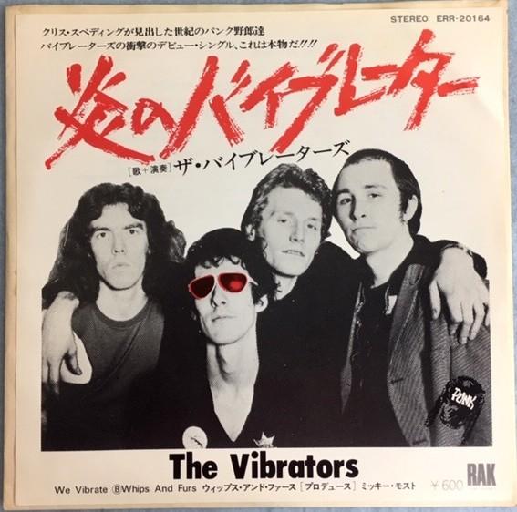 ザ・バイブレーターズ / 炎のバイブレーター【国内盤EP白ラベル】The Vibrators / We Vibrate