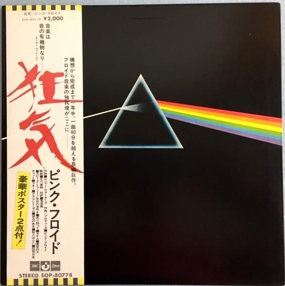 【初版・完品】ピンク・フロイド / 狂気【国内LP】First Issue w/Complete Inserts