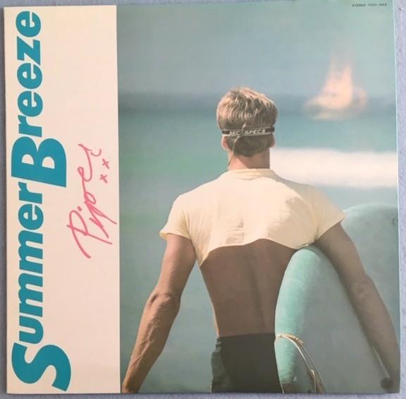【Citypop】Piper / Summer Breeze 【和物LP】山本圭右 村田和人