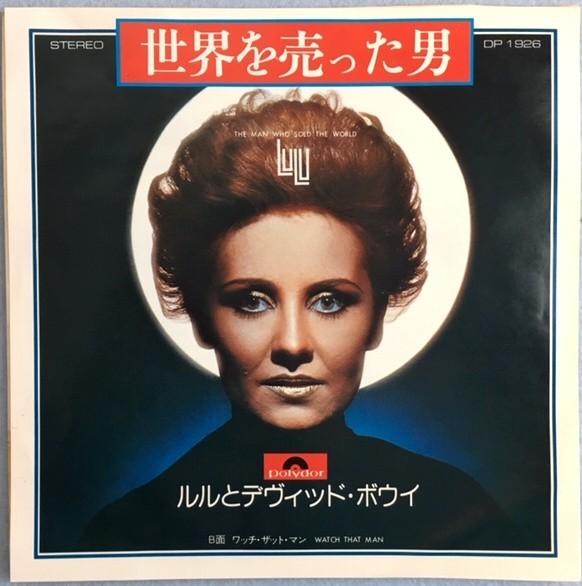 ルルとデヴィッド・ボウイ / 世界を売った男【国内盤EP】Lulu / The Man Who Sold The World