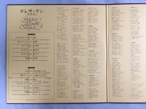 【鄧麗君】テレサ・テン / ゴールデン・ダブル・デラックス【2LP】_画像4