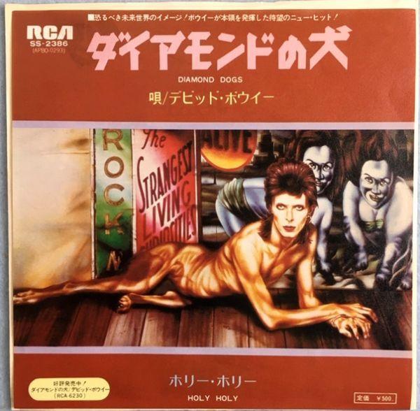 デビッド・ボウイー / ダイアモンドの犬【国内盤EP】David Bowie / Diamond Dogs