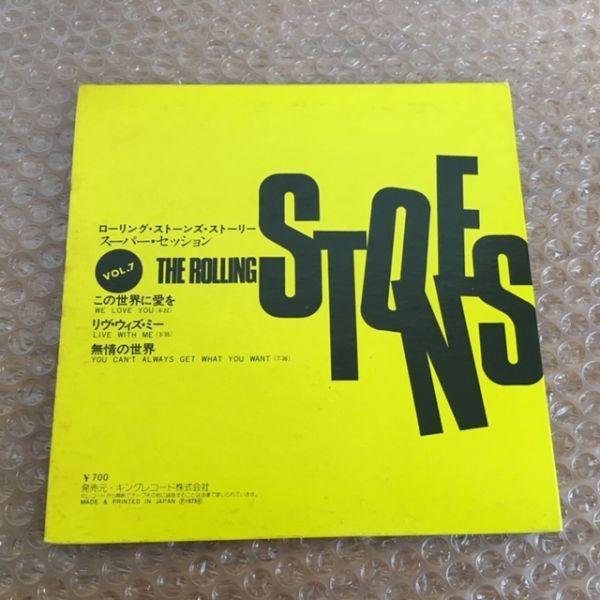 ローリング・ストーンズ・ストーリー / スーパー・セッション【3曲EP】The Rolling STones / Supersession_画像3
