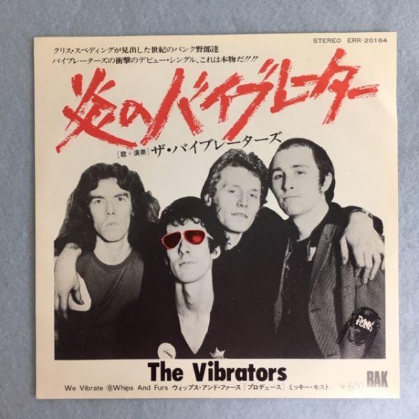 ザ・バイブレーターズ / 炎のバイブレーター【国内盤EP白ラベル】The Vibrators / We Vibrate_画像2