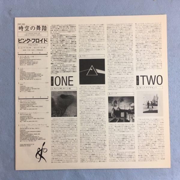 【プロモ】ピンク・フロイド / 時空の舞踏【シュリンク・帯付きLP】Pink Floyd / A Collection Of Great Dance Songs_画像6