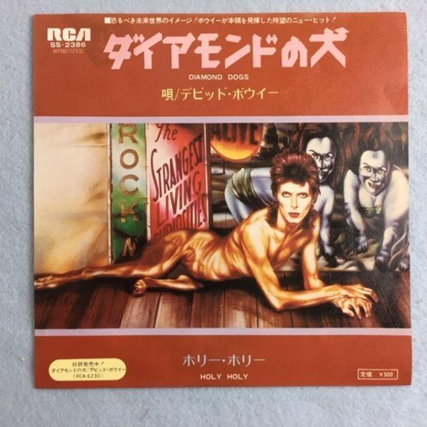デビッド・ボウイー / ダイアモンドの犬【国内盤EP】David Bowie / Diamond Dogs_画像2
