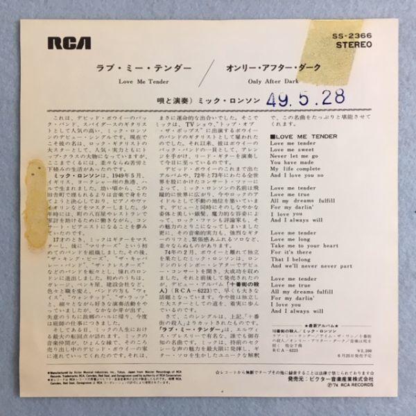 ミック・ロンソン / ラブ・ミー・テンダー【国内盤EP】Mick Ronson / Love Me Tender_画像3