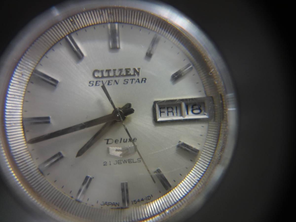 ▽▼CITIZEN SEVEN STAR Deluxe 21J シチズン セブンスター デラックス メンズ デイデイト 自動巻き 腕時計 ACSS 2933-Y ジャンク_画像8