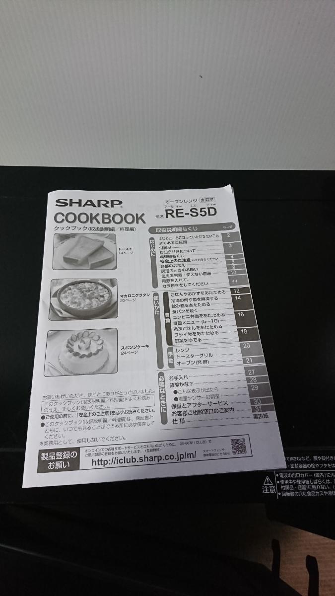 ★SHARP★オーブンレンジ★RE-A5D-B★2016年製★説明書付き★_画像4