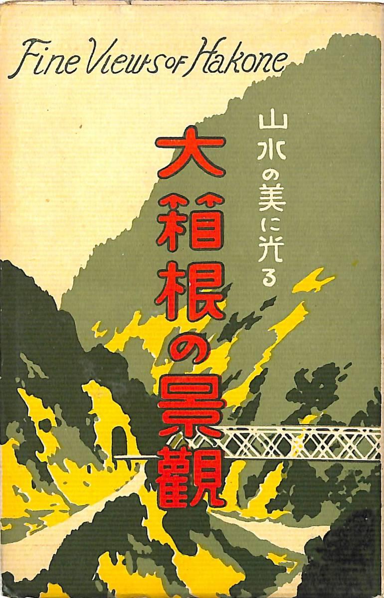 i021/大箱根の景観/山水の美に光る/Fine Views of Hakone