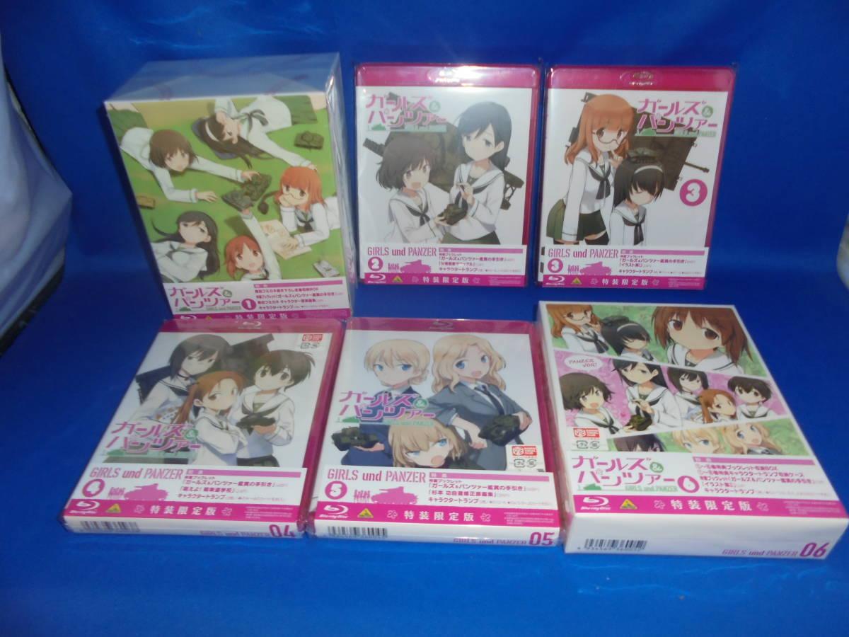 送料無料 全巻新品未開封 Blu-ray ガールズ&パンツァー 全6巻 特装限定版  BD