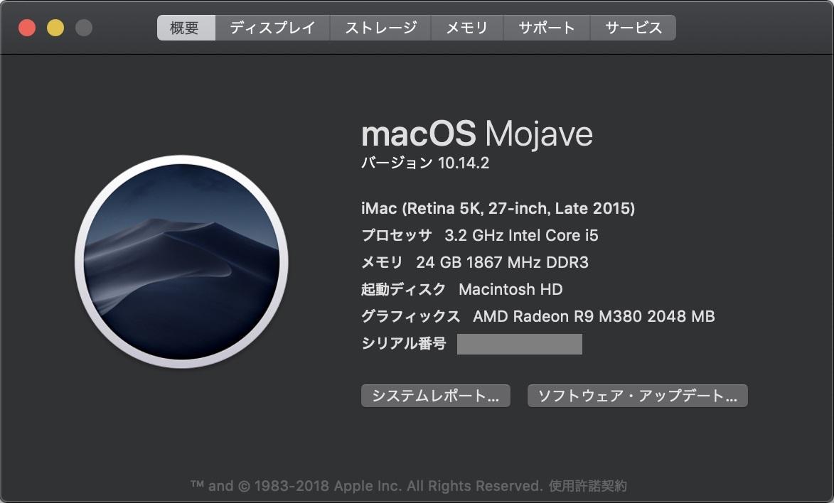 Apple iMac (Retina 5K, 27-inch, Late 2015) Intel Core i5 3.2GHz、メモリ 24GB(8GB+増設16GB)、HDD 1TB_画像8