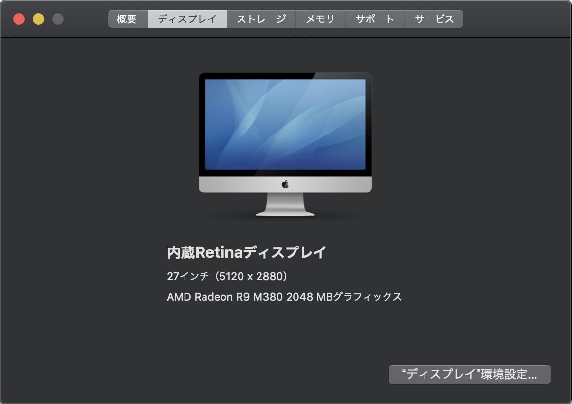 Apple iMac (Retina 5K, 27-inch, Late 2015) Intel Core i5 3.2GHz、メモリ 24GB(8GB+増設16GB)、HDD 1TB_画像9