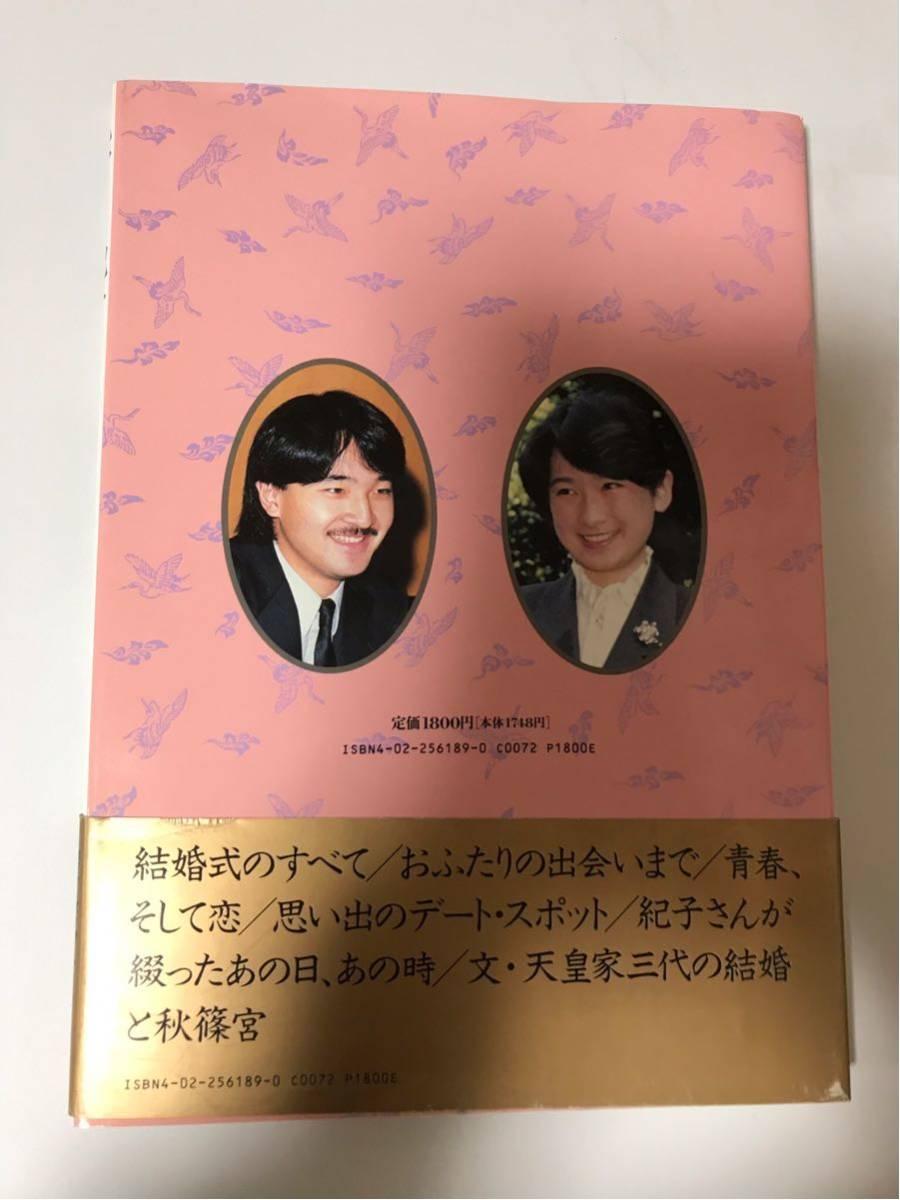 礼宮さまと紀子さん ご結婚記念写真集 秋篠宮